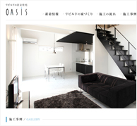 リビルドの注文住宅「OASiS」サイトオープン